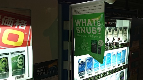 whats_snus.jpg